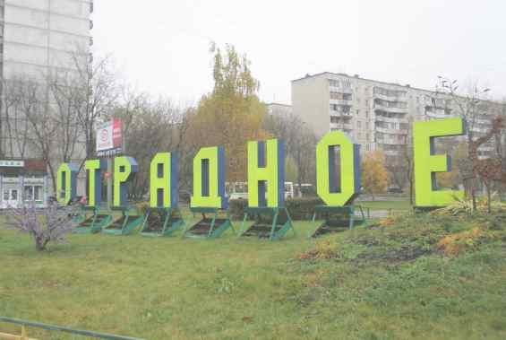 Район Отрадное Северный бульвар Москва